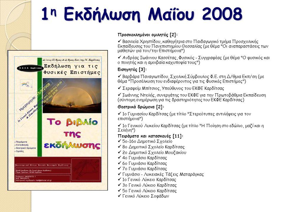 1η Εκδήλωση Μαΐου 2008 Προσκεκλημένοι ομιλητές [2]: